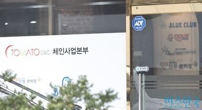 서울 서초구 방배2동에 위치한 토마토디앤씨 서울지점. 사진=고성준 기자